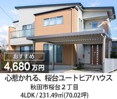 おすすめ物件 秋田市桜台2丁目